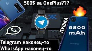 OnePlus Nord - это 💥 / Xiaomi Poco F2 Pro наконец-то в России / WhatsApp додумались 🤔