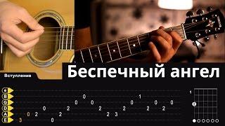 Как играть: Ария - Беспечный ангел на гитаре | Разбор+Табы+Соло | Видеоурок