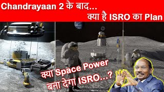 ISRO Plan after Chandrayaan 2 | ISRO Future Plans | ISRO Next Space Missions | ISRO News