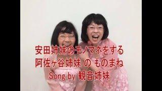 観音姉妹オフィシャルブログ・http://kanonsimai.exblog.jp/
