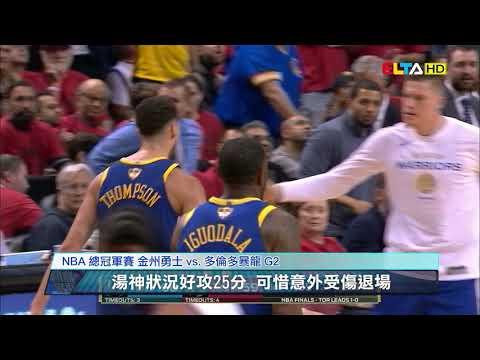 愛爾達電視20190603/【NBA總冠軍賽】伊古達拉致命三分 勇士系列賽扳平