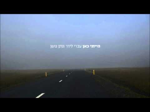 עברי לידר ונתן גושן - הייתי כאן // Ivri Lider & Nathan Goshen - I Was Here