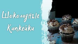Капкейки шоколадные с шапочками из кремчиза простой и вкусный рецепт в домашних условиях