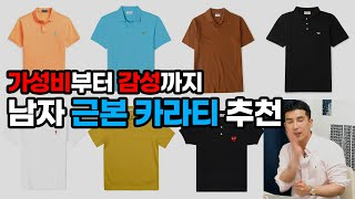 남자 기본 카라티 PK티 브랜드 추천 총정리!!!