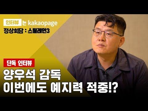 [정상회담 : 스틸레인3] 양우석 감독님 인터뷰