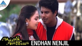 Alli Arjuna Tamil Movie Songs | Endhan Nenjil Video Song | Manoj | Richa Pallod | AR Rahman