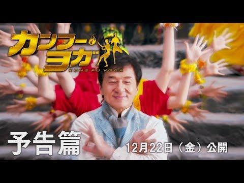 映画『カンフー・ヨガ』 本予告