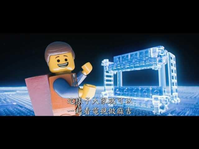 【樂高玩電影】最終中文版預告,全球同步愛拼登場!(HD)