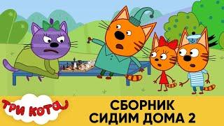 Три Кота | Сборник серий Сидим Дома | Мультфильмы для детей