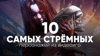 [ТОП] 10 самых стремных персонажей из видеоигр