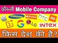 Top 20 Mobile Company And Their Country (in Hindi)