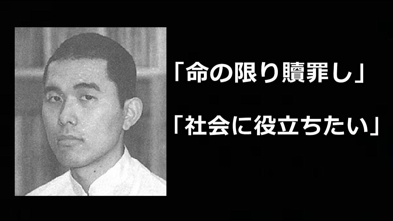 オウム豊田亨死刑囚 執行までの3...