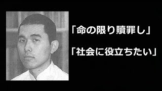 オウム豊田亨死刑囚 執行までの3週間に親友が見た苦悩