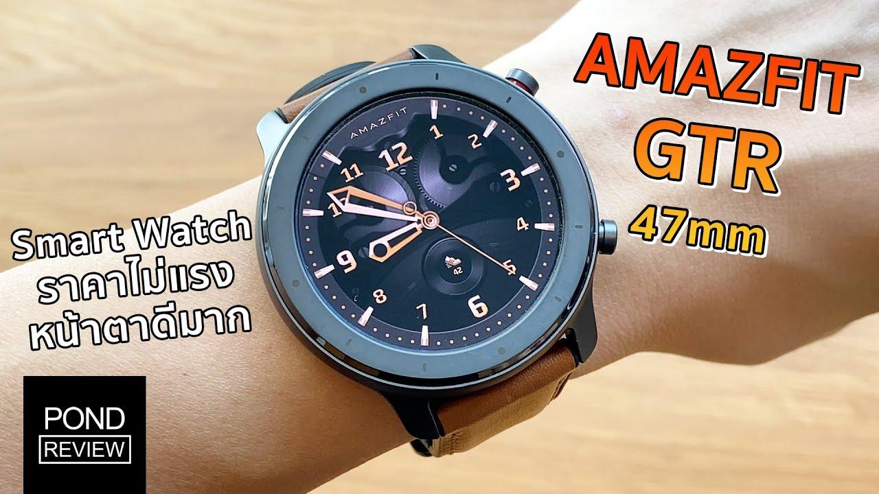 Amazfit GTR 47mm สุขภาพก็ได้ จะใส่สวยๆ ก็ดี - Pond Review