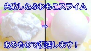 【捨てないで!】ふわもこスライム復活方法【諦めちゃだめ!】 thumbnail