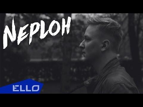 Neploh - Мало лета