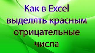 как в Excel выделять красным отрицательные числа