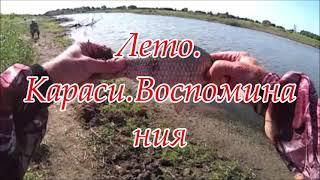 На рыбалку с Иванычем Fishing with Ivanych Лето Караси Воспоминания
