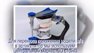 Dentograf. Перенесення і фіксація моделі в/ч в артикуляторі.