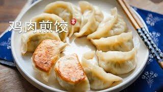 鸡肉煎饺 Chicken Dumplings