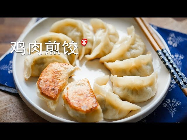 鸡肉煎饺 Chicken Dumplings