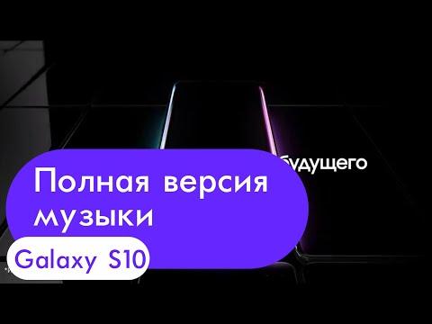 Песня из рекламы galaxy samsung