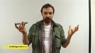 Мануальный терапевт про обучение на курсе Инала Белгорокова | Обучение гипнозу | Отзывы