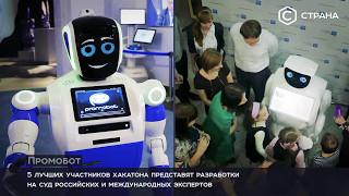 Промобот   Технологии   Телеканал «Страна»