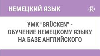 """УМК """"Brüсken""""  - обучение немецкому языку на базе английского"""