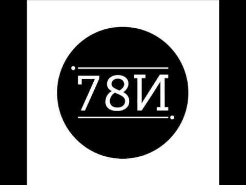 Κισσός/Μνήμη - 78Ν