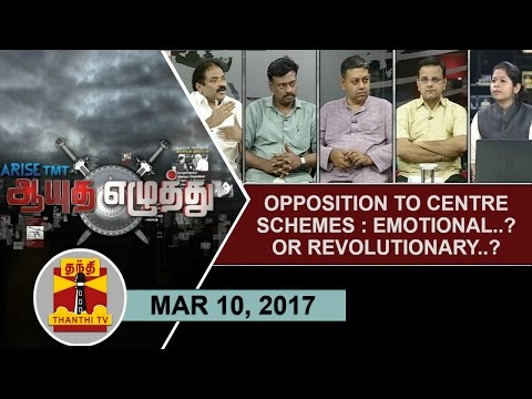 (10/03/2017) Ayutha Ezhuthu |Opposition to Centre schemes: Emotional? Or Revolutionary? |Thanthi TV