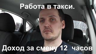 Заработок в такси. Работа в такси.(Сколько можно заработать в такси? Смена длится 12 часов. За смену поступает около 10 заказов. Средний чек..., 2016-06-05T13:55:16.000Z)