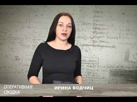 ОПЕРАТИВНАЯ СВОДКА. Происшествия в  Пинске (от 06.02.2017)