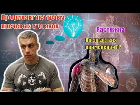 Профилактика травм плечевых суставов. Растяжка плечевого пояса. Последствия приёма ГР