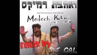 מיילך קאהן - ואהבת   רמיקס  DJ GAL