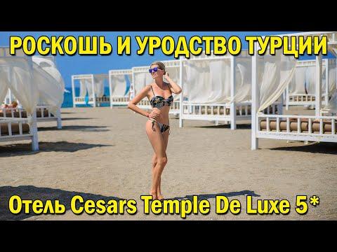 Роскошь и Уродливость Турции. Cesars Temple De Luxe