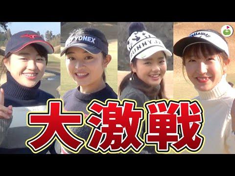 プロを目指す女子たちのスクランブルゴルフ対決!#1