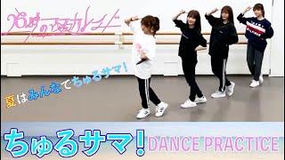 26時のマスカレイド 「ちゅるサマ!」(Dance Ver.)