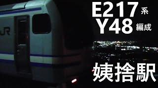 E217系Y48編成 NNへ 真っ暗な車内 スイッチバック 廃車解体へ