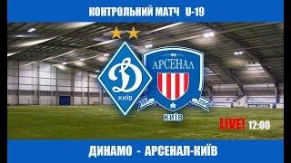 LIVE! ТМ. U-19. ДИНАМО Київ - АРСЕНАЛ-Київ