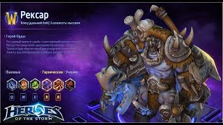 Heroes of the storm/Герои шторма. Pro gaming. Алекстраза. Heal билд.