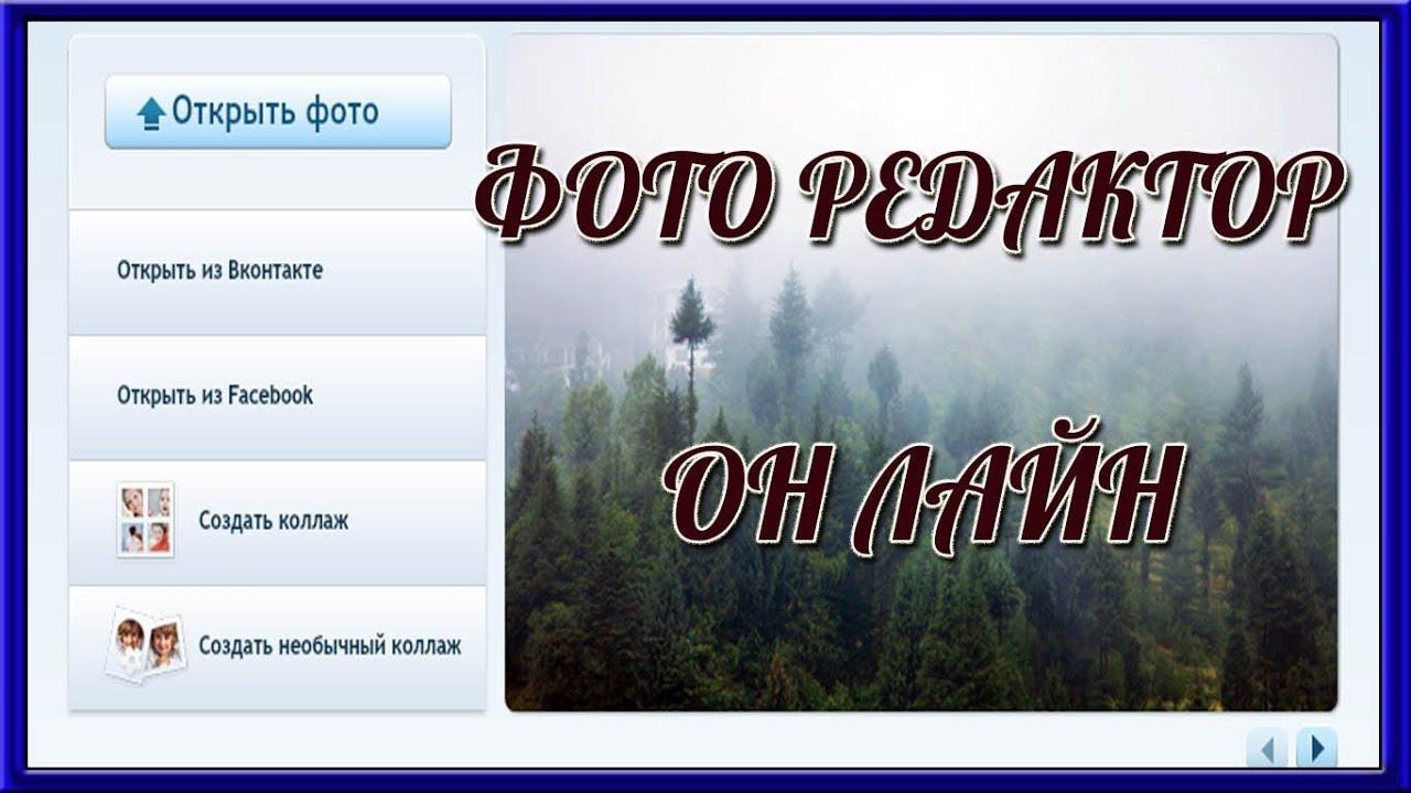 Редактор Фото онлайн. Создание ВИДЕО. - YouTube