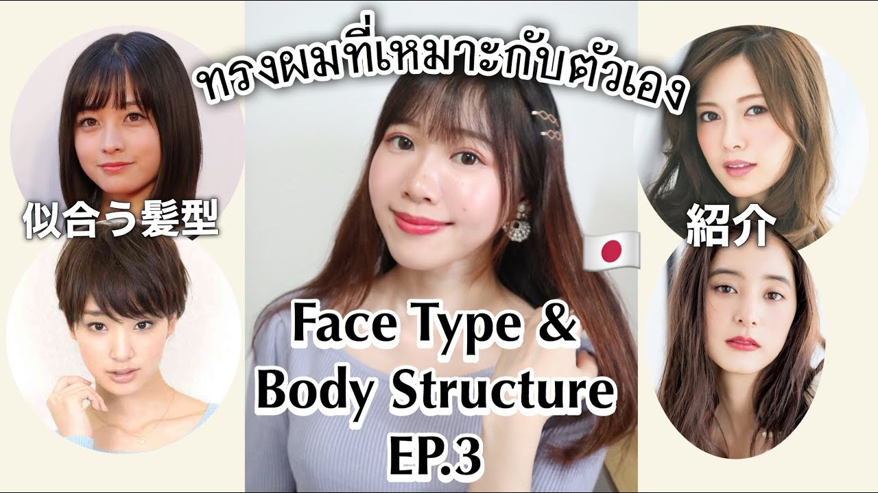 Face Type&Body Structure EP.3 ทรงผมที่เหมาะกับแต่ละประเภทหน้า&ร่างกาย   各顔タイプ&骨格タイプに合う髪型紹介