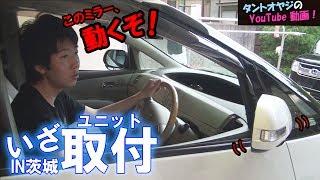 【視聴者さんとDIY】エスティマにドアミラー自動格納キットを取り付ける動画