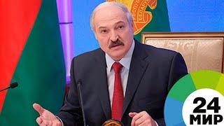 Лукашенко: Минск не делает выбора между Востоком и Западом - МИР 24