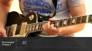 Как играть на гитаре Дурак и молния - Король и шут ( видеоурок Guitar riffs) + табы
