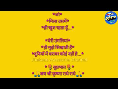 आज का सुविचार :- Thought Of The Day. Inspiration Quotes For Your Life. Good Morning Thoughts