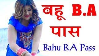 Bahu BA Pass || Sonal Khatri || Sv Samrat || New D J song 2018 || haryanvi