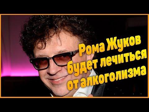 Рома Жуков пройдет лечение от алкоголизма
