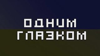 Ретрозор 2k16